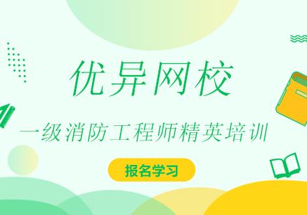 上海一級消防工程師培訓-一級消防工程師精英培訓