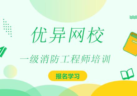 上海一級消防工程師培訓-一級消防工程師培訓