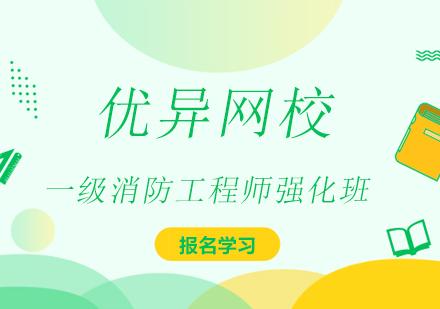 上海一級消防工程師培訓-一級消防工程師強化班