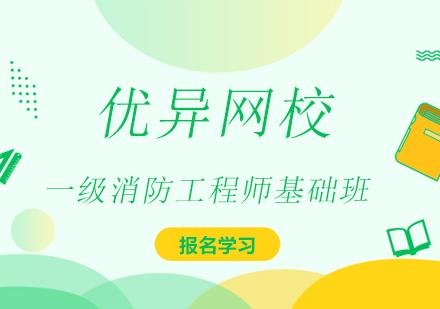 上海一級消防工程師培訓-一級消防工程師基礎班