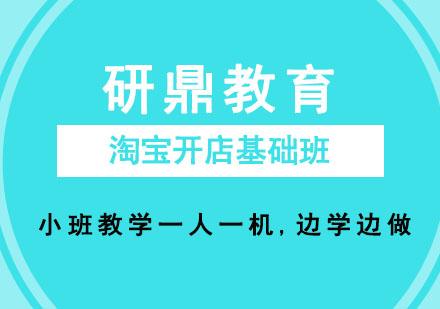 广州淘宝网店培训-淘宝开店基础班