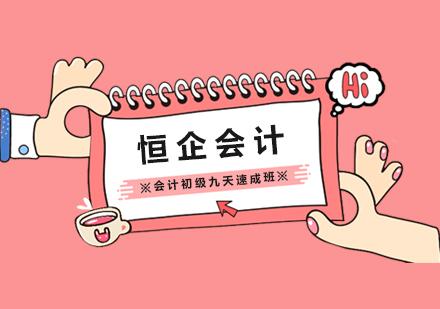 上海會計考證培訓-會計初級九天速成班