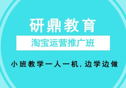 广州淘宝网店培训-淘宝运营推广班