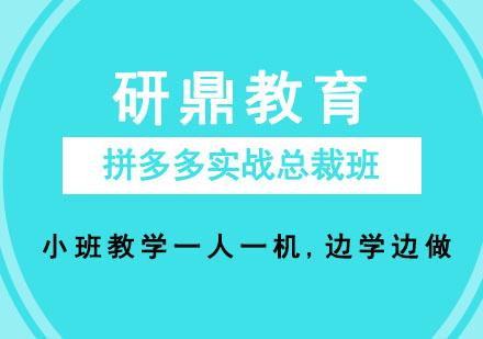 广州网络营销培训-拼多多实战总裁班