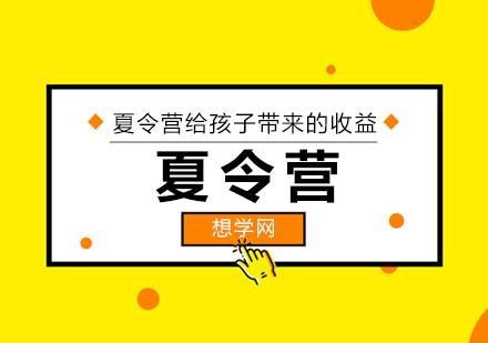 北京青少兒參加夏令營活動,對孩子有什么幫助?
