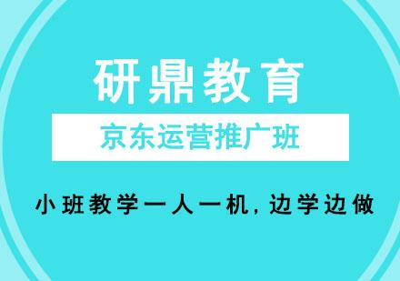 广州电商培训-京东运营推广班
