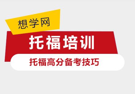 「北京托福高分秘鑰」掌握托福高分考試要點是關鍵?