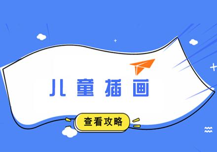 福州插畫培訓-兒童插畫精品課程