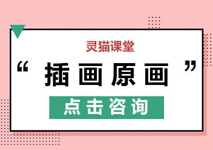 福州插畫培訓-插畫原畫精品課程