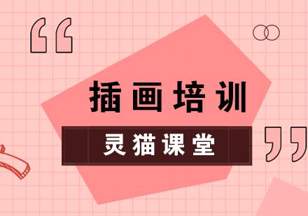 福州插畫培訓-插畫暑假精品課程
