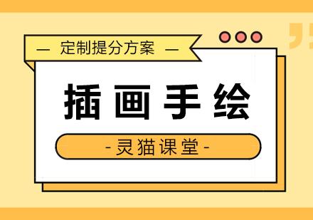 福州插畫培訓-插畫手繪精品課程