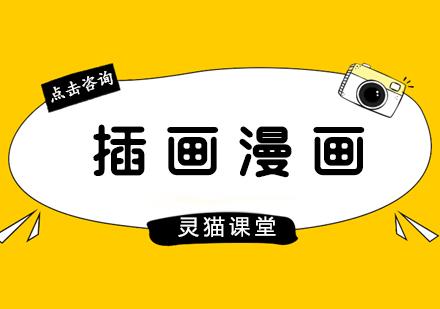 福州插畫培訓-插畫漫畫精品課程