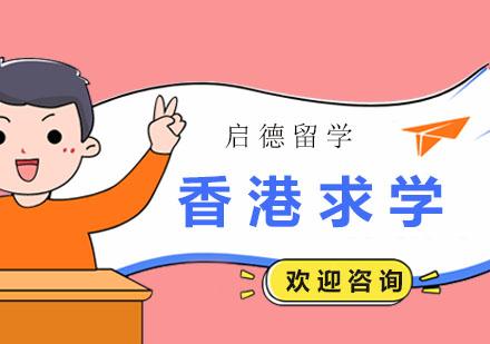 广州香港留学培训-香港求学课程