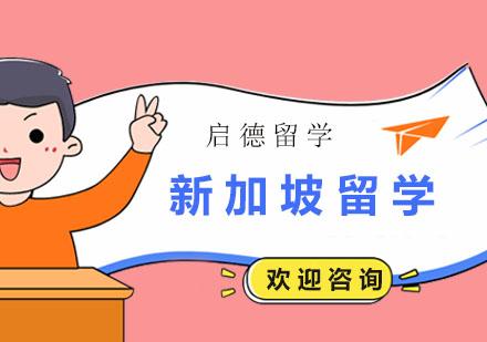 广州新加坡留学培训-新加坡留学服务
