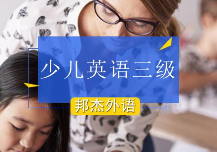 北京青少兒英語培訓-少兒英語三級培訓班