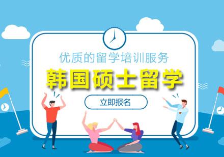 广州韩国留学培训-韩国硕士留学