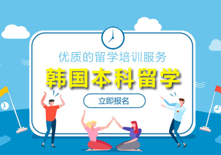 广州韩国留学培训-韩国本科留学