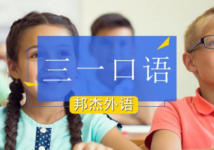 北京青少兒英語培訓-少兒三一口語二級培訓