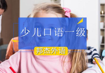 北京青少兒英語培訓-少兒三一口語一級班