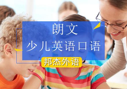 北京青少兒英語培訓-朗文國際英語口語