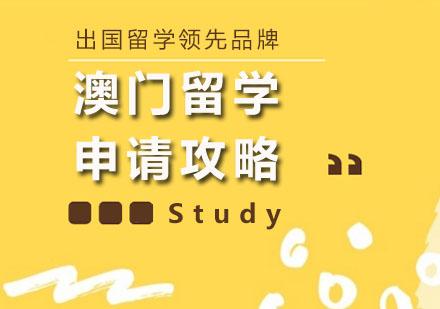 广州澳门留学培训-澳门留学申请攻略