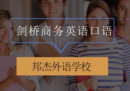 北京商務英語培訓-劍橋商務英語口語培訓班