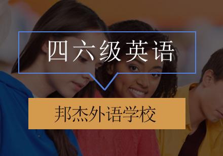 北京英語四六級培訓-四六級英語培訓班