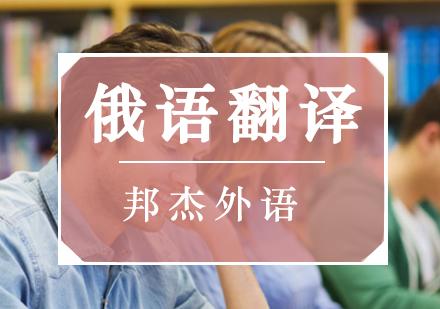北京俄語培訓-俄語翻譯資格考試