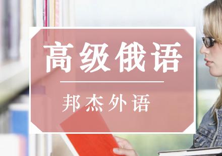 北京俄語培訓-高級俄語培訓班