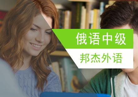 北京俄語培訓-俄語中級職稱考試