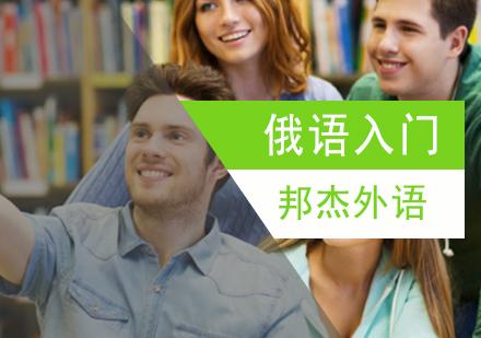 北京俄語培訓-俄語入門培訓班