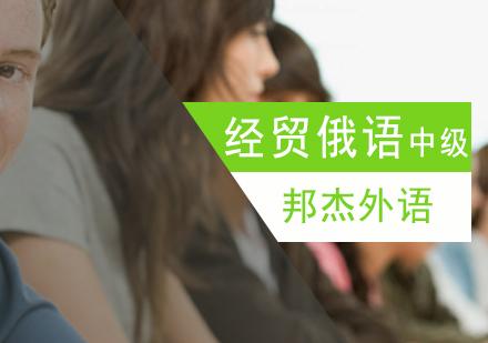 北京俄語培訓-經貿俄語中級班