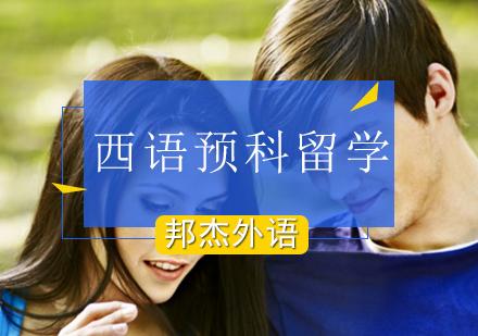 北京西班牙留學培訓-西班牙預科留學
