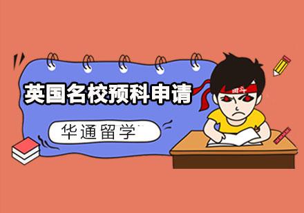 广州英国留学培训-英国名校预科申请