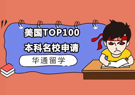 广州美国留学培训-美国TOP100本科名校申请