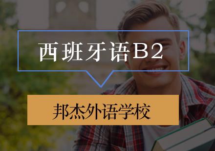 北京西班牙語培訓-西班牙語B2培訓班