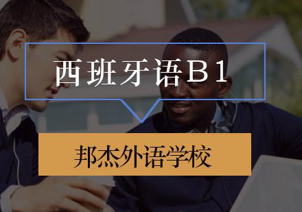 北京西班牙語培訓-西班牙語B1培訓班