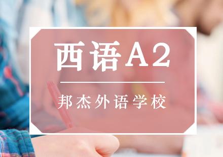 北京西班牙語培訓-西語A2培訓班