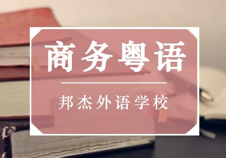 北京粵語培訓-商務粵語培訓班