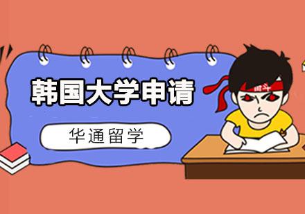 广州韩国留学培训-韩国大学申请
