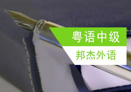 北京粵語培訓-粵語中級培訓班