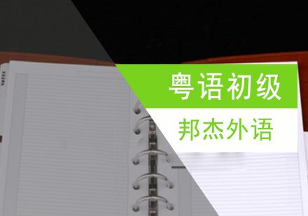 北京粵語培訓-粵語初級培訓班