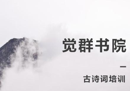 上海國學培訓-古詩詞培訓
