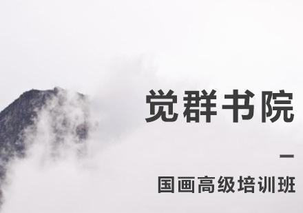 上海國學培訓-國畫高級培訓班