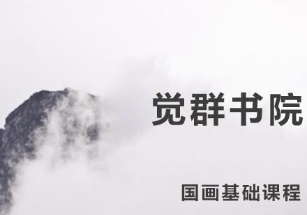 上海國學培訓-國畫基礎課程
