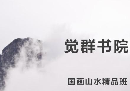 上海國學培訓-國畫山水精品班