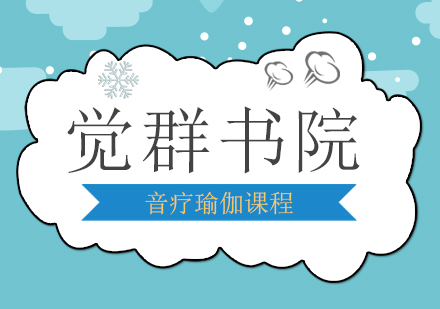 上海國學培訓-音療瑜伽課程