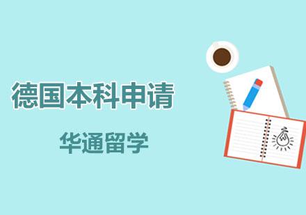广州德国留学培训-德国本科申请