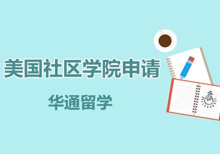广州美国留学培训-美国社区学院申请