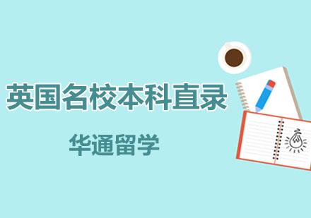 广州英国留学培训-英国名校本科直录